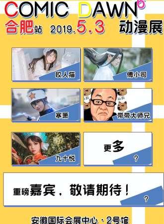 合肥Comic Dawn动漫展-6