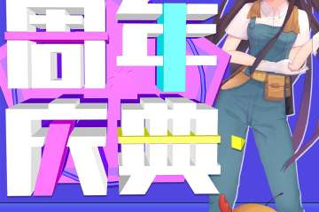 第12届ELK·ACGN动漫游戏节/四周年庆典