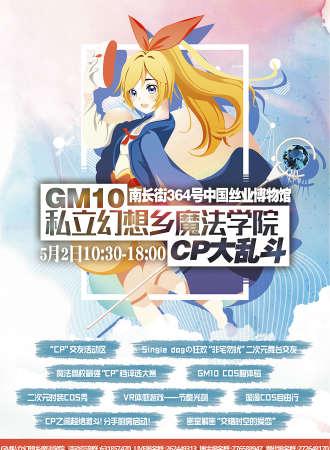 GM10私立幻想乡魔法学院 CP大乱斗