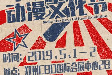 大豫金象动漫文化节-五一漫展