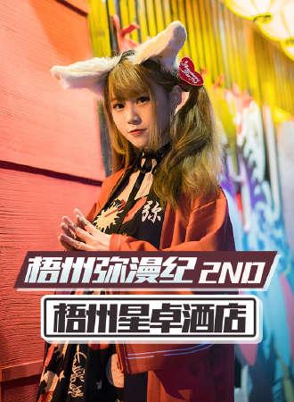 2019梧州弥漫纪2nd