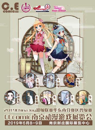 CEcomic南京动漫游戏展览会 2019ChinaJoy超级联赛华东南分赛区晋级赛
