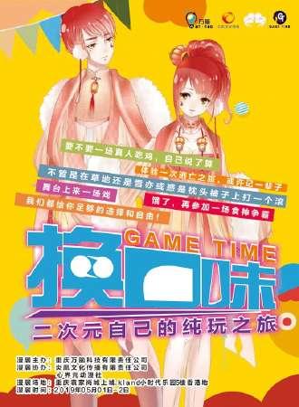 GameTime重庆动漫游戏嘉年华