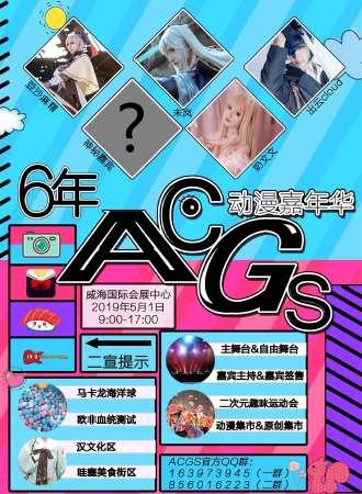ACGS动漫嘉年华