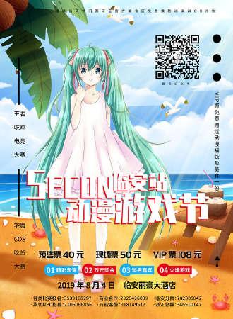 SECON动漫游戏节-临安站