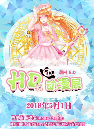 潮州HD动漫展05届