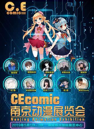 CEcomic南京动漫展览会