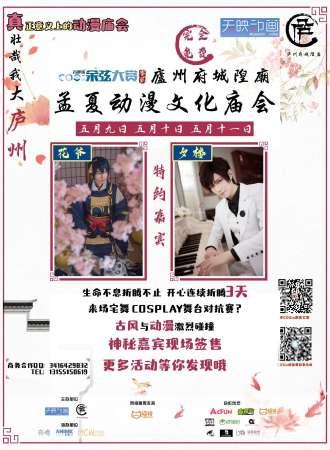 COSin余弦大赏孟夏动漫城隍庙会【免费活动】