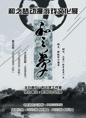邯郸和之梦国风祭