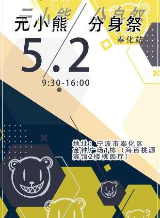元小熊分身祭-奉化站