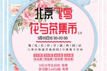 北京飞鸟花与茶集市1.0