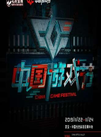 2019中国游戏节