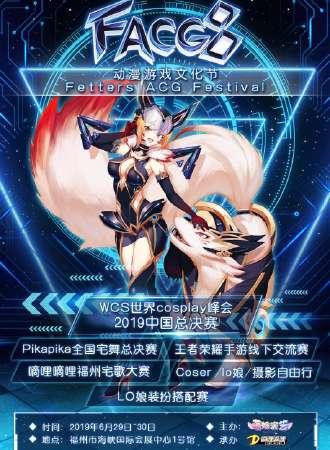 2019第八届福州FACG动漫游戏文化节