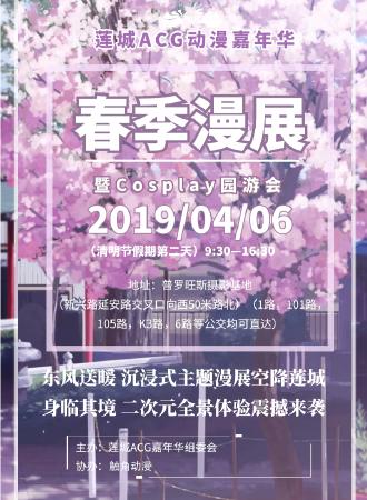 莲城ACG动漫嘉年华2019春季漫展暨 Cosplay园游会