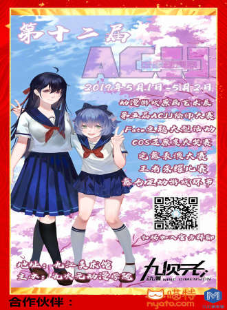 九江第十二届ACJJ国际动漫展