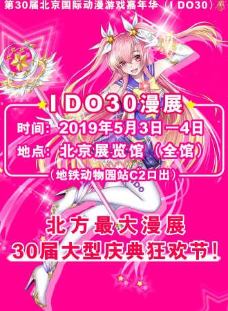 第30届IDO漫展大型庆典狂欢节(I DO30)