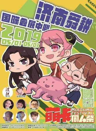 2019济南萌卡同人祭