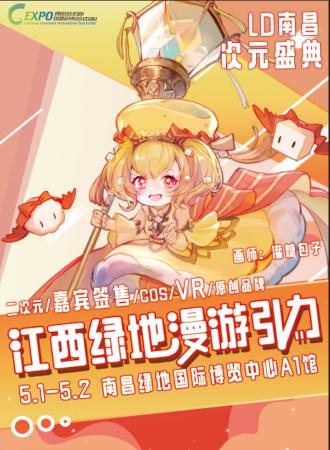 2019第三届江西绿地漫游引力动漫文化展