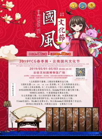 2019YCG春季展云南国风文化节