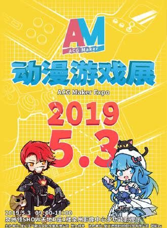 ACG Maker动漫游戏展