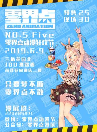 菏泽第五届零界点动漫狂欢节