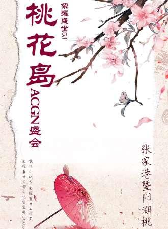 荣耀盛世5.1桃花岛ACGN盛会