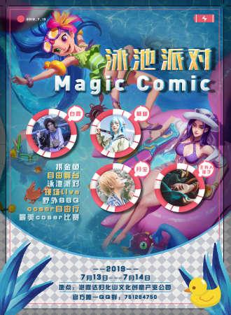 Magic Comic泳池派对