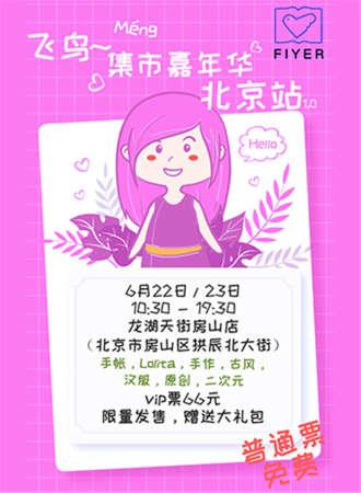 飞鸟集市嘉年华-北京站1.0