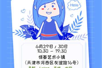 飞鸟集市嘉年华-天津站1.0