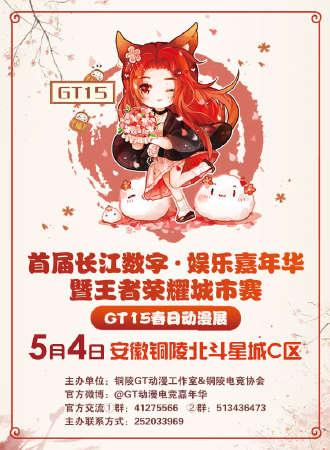 安徽铜陵5月4日首届长江数字·娱乐嘉年华暨GT15春日祭动漫展