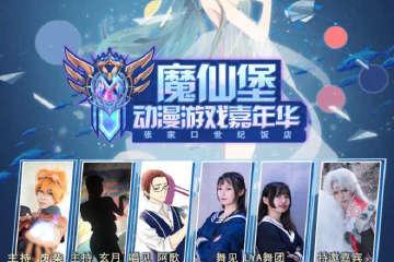 2019张家口魔仙堡动漫游戏嘉年华