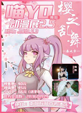南阳喵YO动漫展2.5樱之乱舞春之章
