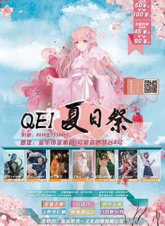 金华QEI夏日祭
