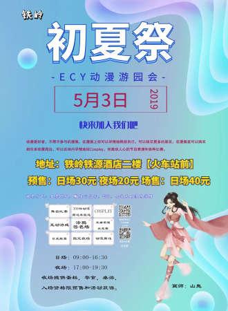 铁岭初夏祭ECY动漫游园会