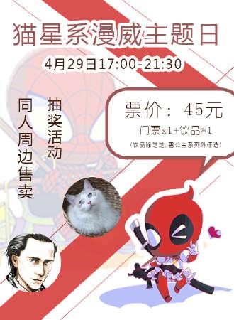 猫星系漫威主题日(广州店)