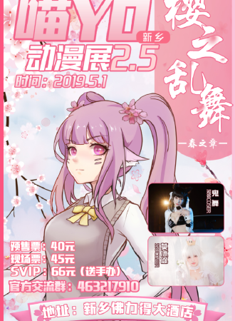 新乡喵YO动漫展2.5樱之乱舞春之章