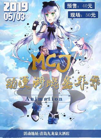 MCJ动漫游戏嘉年华Animation-青岛