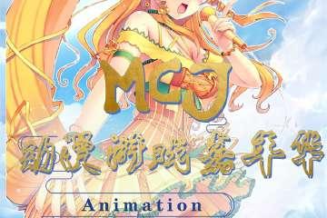 MCJ动漫游戏嘉年华Animation-盐城