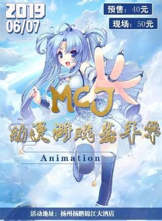 MCJ动漫游戏嘉年华Animation-扬州