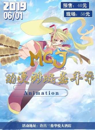 MCJ动漫游戏嘉年华Animation-许昌站