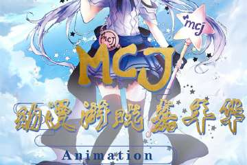 MCJ动漫游戏嘉年华Animation-郑州站