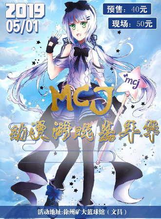 MCJ动漫游戏嘉年华-徐州