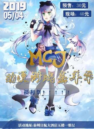 MCJ动漫游戏嘉年华-泰州福利祭