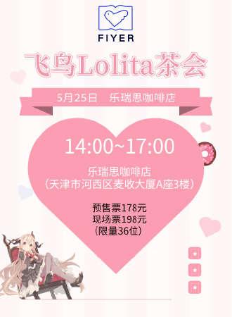 天津飞鸟Lolita茶会-05.25