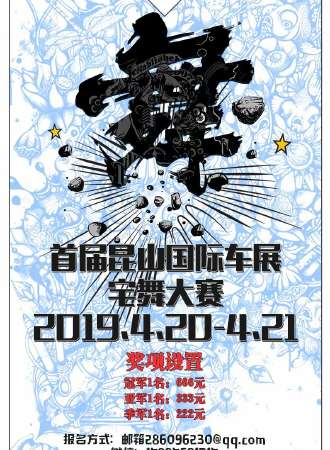 第三届昆山国际车展宅舞比赛【免费活动】