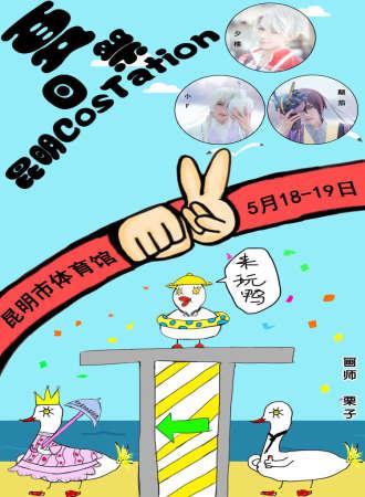 昆明CoStation·夏日祭