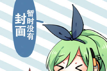 第六届优尼GO动漫展