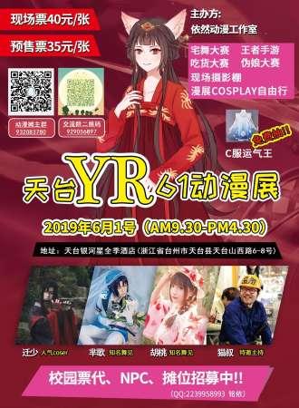 天台YR62动漫展