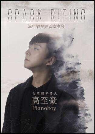 钢琴诗人Pianoboy高至豪流行钢琴音乐会-重庆站09.15