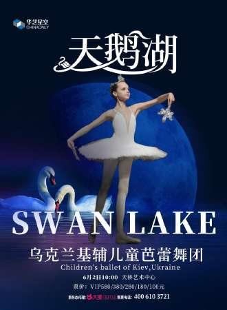 华艺星空·乌克兰基辅儿童芭蕾舞团《天鹅湖》-北京站190602